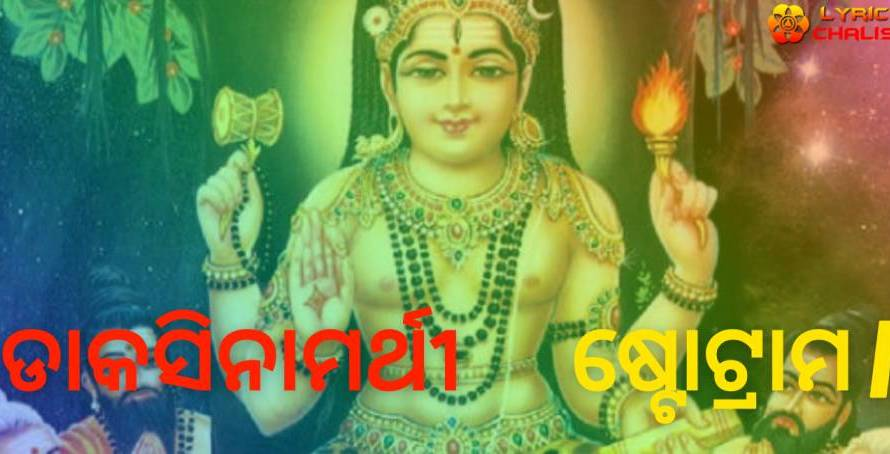 [ଡାକସିନାମର୍ଥୀ ଷ୍ଟୋଟ୍ରାମ |] ᐈ Dakshinamurthy Stotram Lyrics In Odia/Oriya With PDF