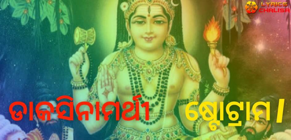Dakshinamurthy Stotram lyrics in Oriya/Odia with meaning, benefits, pdf and mp3 song