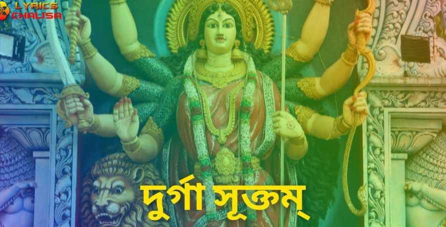 [দুর্গা সূক্তম্] ᐈ Durga Suktam Stotram Lyrics In Bengali With PDF