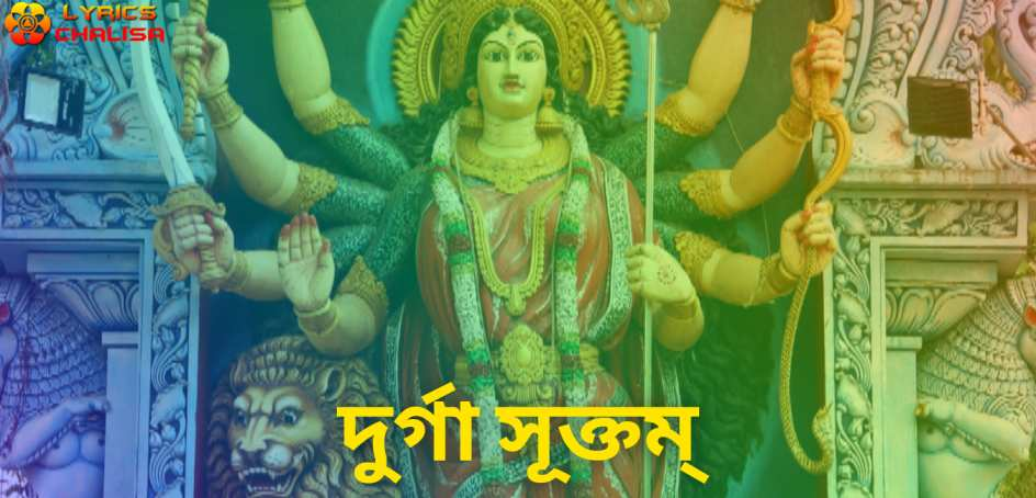Durga suktam lyrics in Bengali pdf with meaning, benefits and mp3 song