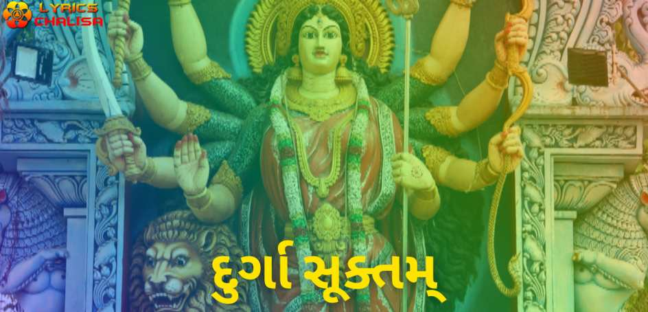 Durga suktam lyrics in Gujarati pdf with meaning, benefits and mp3 song