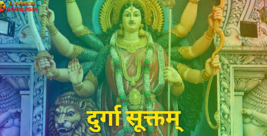 [दुर्गा सूक्तम्] ᐈ Durga Suktam Stotram Lyrics In Hindi/Sanskrit With PDF