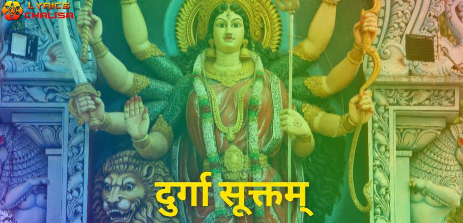 Durga suktam lyrics in Hindi pdf with meaning, benefits and mp3 song