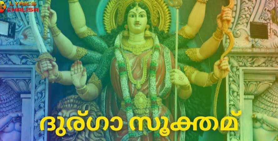 [ദുര്ഗാ സൂക്തമ്] ᐈ Durga Suktam Stotram Lyrics In Malayalam With PDF