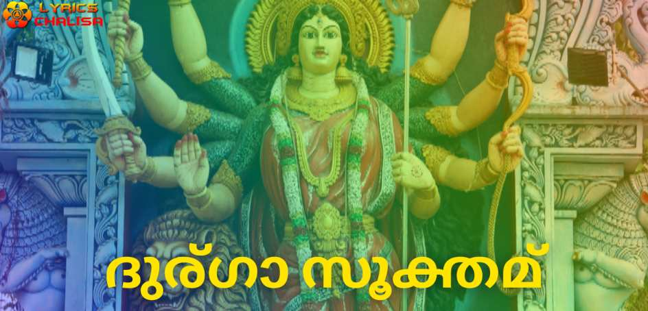 Durga suktam lyrics in Malayalam pdf with meaning, benefits and mp3 song