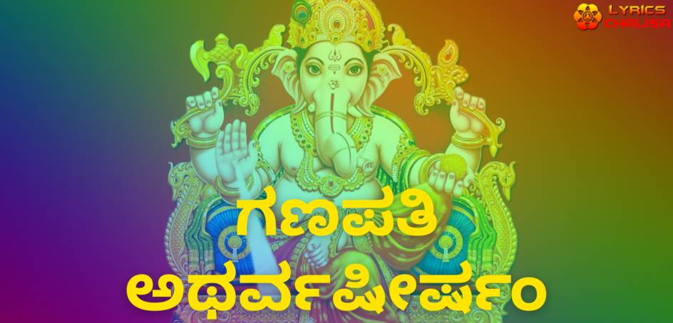 Ganapati Atharvashirsha lyrics in Kannada pdf with meaning, benefits and mp3 song