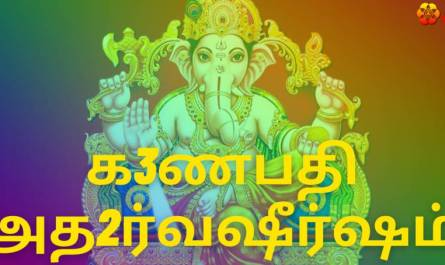 Ganapati Atharvashirsha lyrics in tamil pdf with meaning, benefits and mp3 song