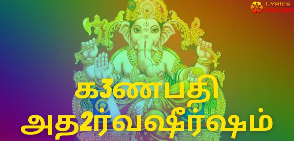 Ganapati Atharvashirsha lyrics in tamil pdf with meaning, benefits and mp3 song