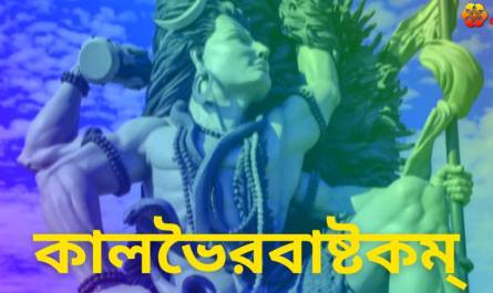 Kalabhairava Ashtakam lyrics in Bengali pdf with meaning, benefits and mp3 song