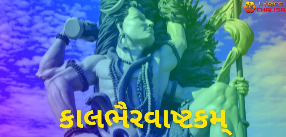 Kalabhairava Ashtakam lyrics in Gujarati pdf with meaning, benefits and mp3 song
