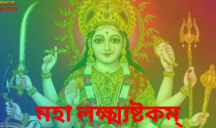 Mahalakshmi Ashtakam lyrics in Bengali pdf with meaning, benefits and mp3 song.