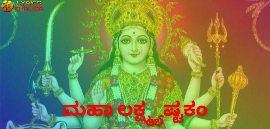 Mahalakshmi Ashtakam lyrics in kannada pdf with meaning, benefits and mp3 song.