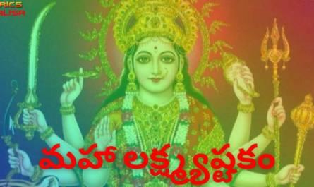Mahalakshmi Ashtakam lyrics in Telugu pdf with meaning, benefits and mp3 song.