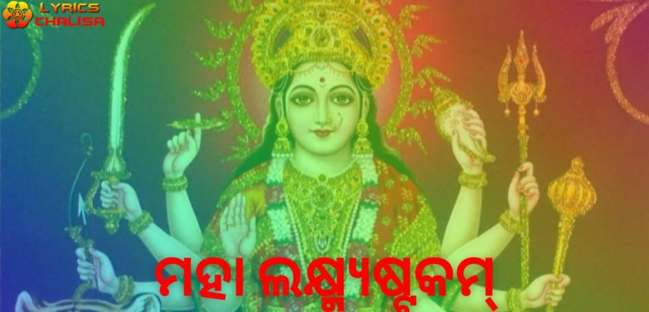 Mahalakshmi Ashtakam lyrics in Odia/Oriya pdf with meaning, benefits and mp3 song.