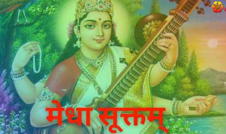 Medha Suktam lyrics in Hindi pdf with meaning, benefits and mp3 song.