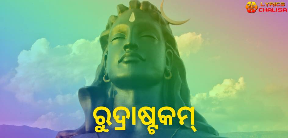 Rudra Ashtakam lyrics in Oriya/Odia pdf with meaning, benefits and mp3 song.