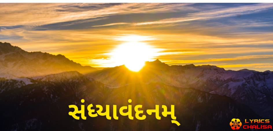 Sandhyavandanam lyrics in Gujarati with meaning, benefits, pdf and mp3 song