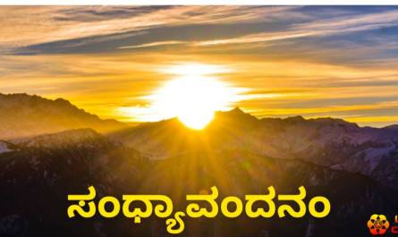 Sandhyavandanam lyrics in Kannada with meaning, benefits, pdf and mp3 song