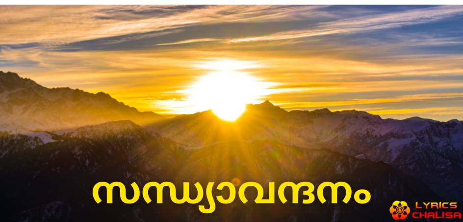 Sandhyavandanam lyrics in malayalam with meaning, benefits, pdf and mp3 song