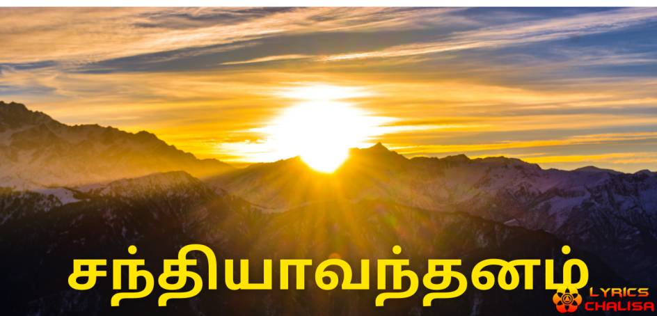Sandhyavandanam lyrics in tamil with meaning, benefits, pdf and mp3 song