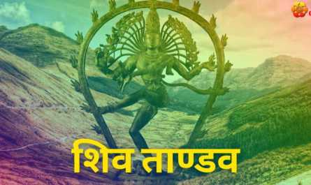 Shiva Tandava Stotram lyrics in Hindi/Sanskrit pdf with meaning, benefits and mp3 song.