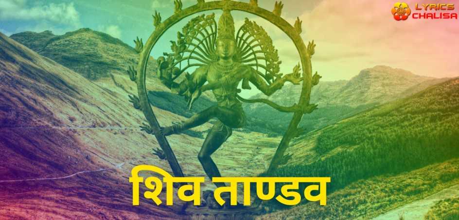 Shiva Tandava Stotram lyrics in Hindi/Sanskrit pdf with meaning, benefits and mp3 song.