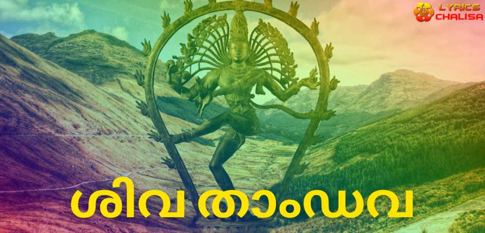 Shiva Tandava Stotram lyrics in Malayalam pdf with meaning, benefits and mp3 song.