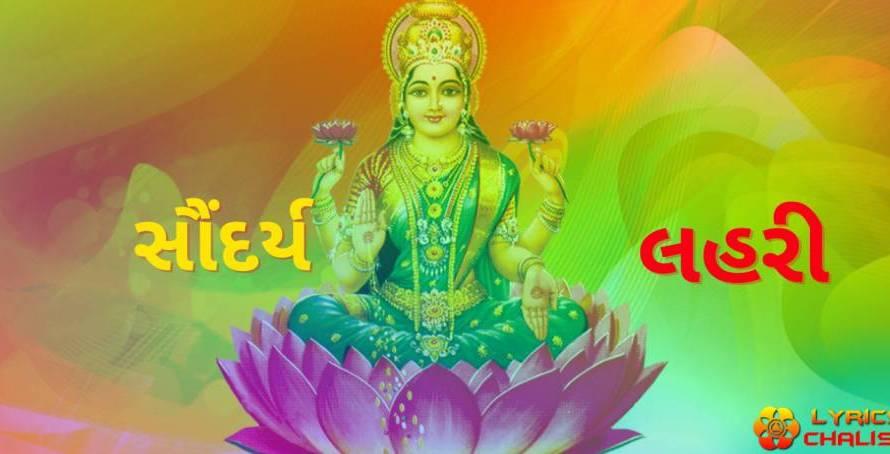 [સૌંદર્ય લહરી] ᐈ Soundarya Lahari Stotram Lyrics In Gujarati With PDF