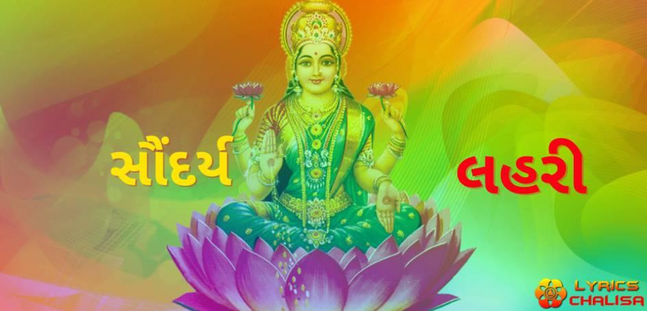 Soundarya Lahari lyrics in Gujarati pdf with meaning, benefits and mp3 song.