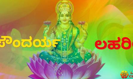Soundarya Lahari lyrics in Kannada pdf with meaning, benefits and mp3 song.