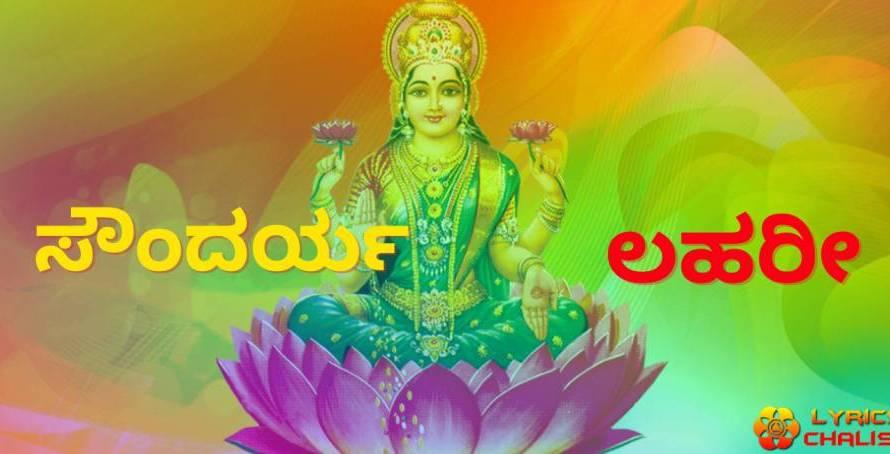 [ಸೌಂದರ್ಯ ಲಹರೀ] ᐈ Soundarya Lahari Stotram Lyrics In Kannada With PDF