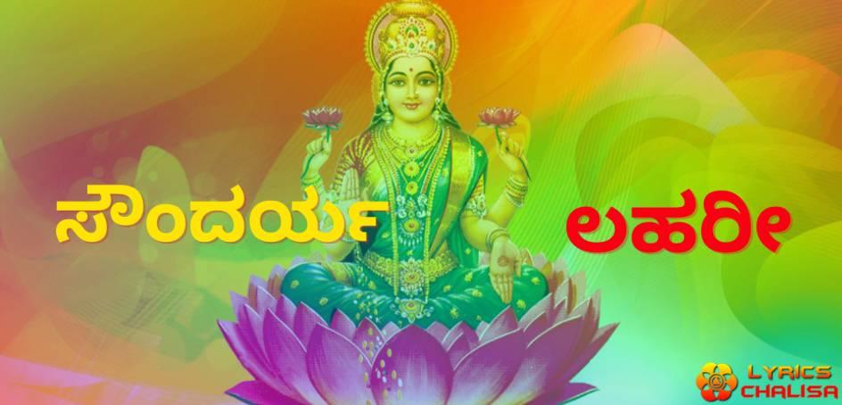 Soundarya Lahari lyrics in Kannada pdf with meaning, benefits and mp3 song.