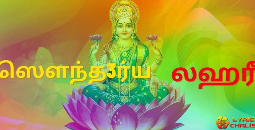 [ஸௌந்த3ர்ய லஹரீ] ᐈ Soundarya Lahari Stotram Lyrics In Tamil With PDF