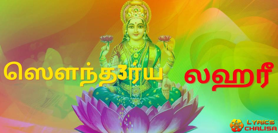 Soundarya Lahari lyrics in Tamil pdf with meaning, benefits and mp3 song.