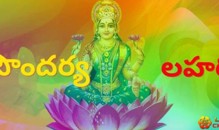 Soundarya Lahari lyrics in Telugu pdf with meaning, benefits and mp3 song.