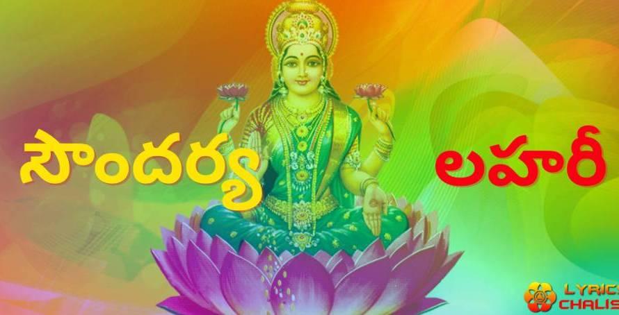 [సౌందర్య లహరీ] ᐈ Soundarya Lahari Stotram Lyrics In Telugu With PDF
