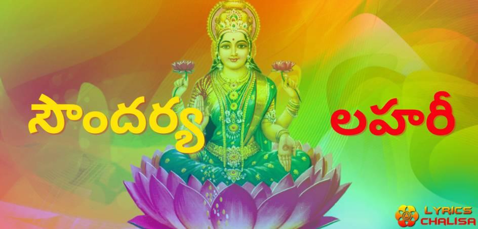 Soundarya Lahari lyrics in Telugu pdf with meaning, benefits and mp3 song.