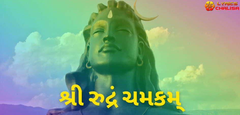 Sri Rudram Chamakam lyrics in Gujarati pdf with meaning, benefits and mp3 song.