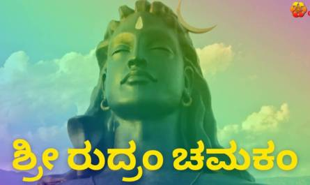 Sri Rudram Chamakam lyrics in Kannada pdf with meaning, benefits and mp3 song.