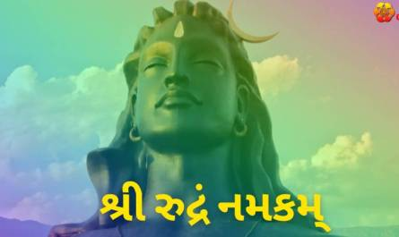 Sri Rudram Namakam lyrics in Gujarati pdf with meaning, benefits and mp3 song.