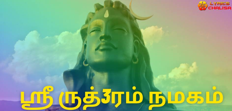 Sri Rudram Namakam lyrics in Tamil pdf with meaning, benefits and mp3 song.