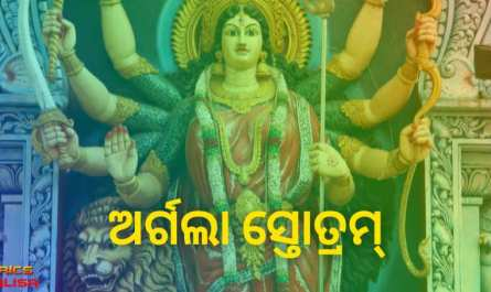 Argala stotram lyrics in Odia, Oriya pdf with meaning, benefits and mp3 song