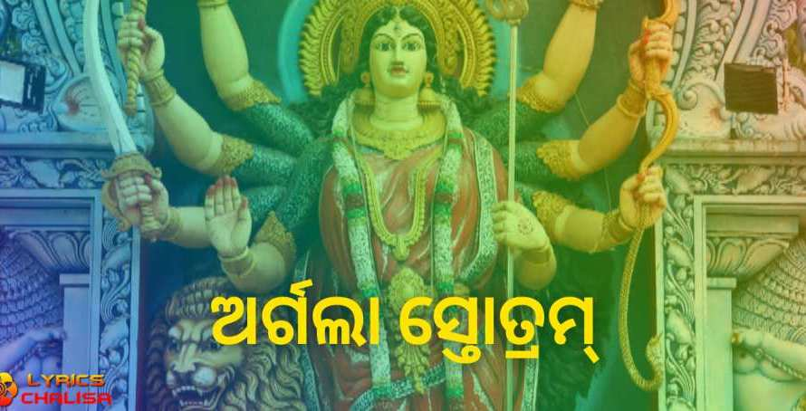 [ଅର୍ଗଲା ସ୍ତୋତ୍ରମ୍] ᐈ Argala Stotram Lyrics In Odia/Oriya With PDF