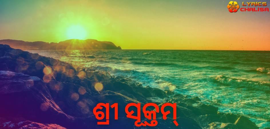 Sri suktam lyrics in Odia/oriya with meaning, benefits, pdf and mp3 song