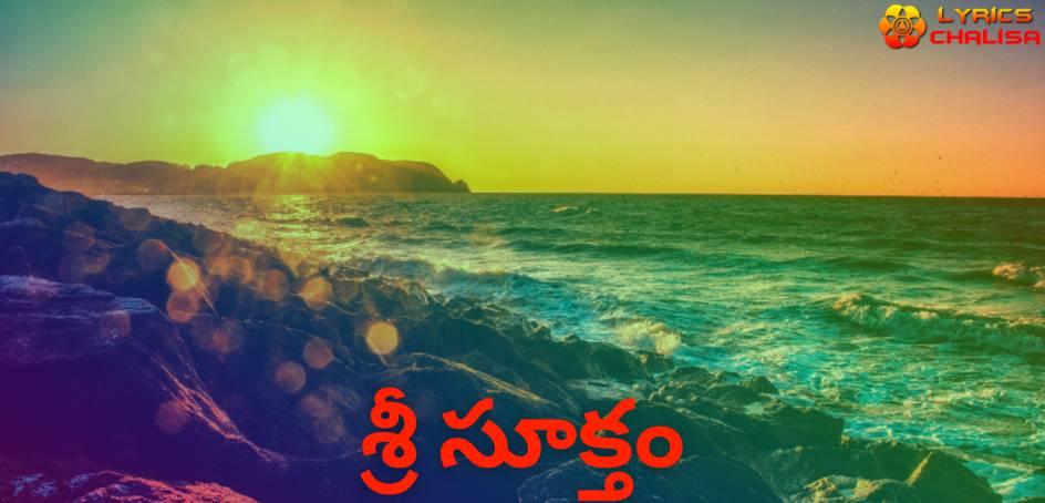Sri suktam lyrics in telugu with meaning, benefits, pdf and mp3 song