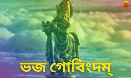 Bhaja Govindam Stotram lyrics in Bengali pdf with meaning, benefits and mp3 song.