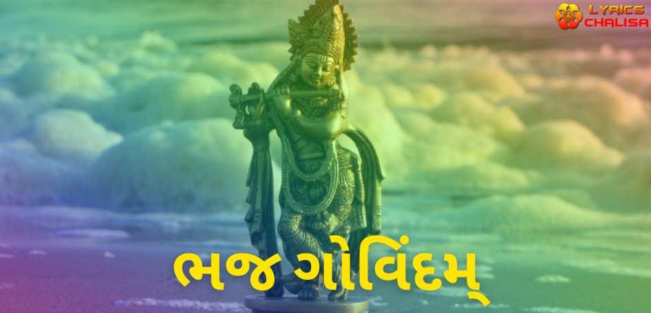 Bhaja Govindam Stotram lyrics in Gujarati pdf with meaning, benefits and mp3 song.