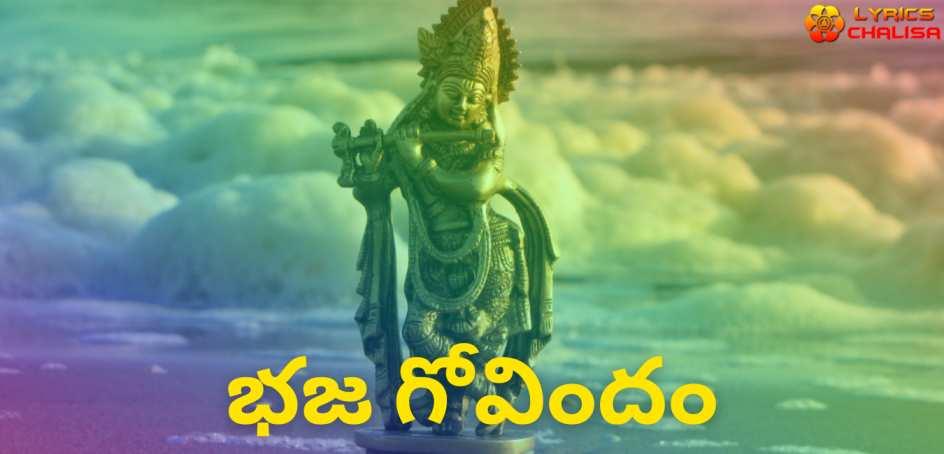 Bhaja Govindam Stotram lyrics in Telugu pdf with meaning, benefits and mp3 song.