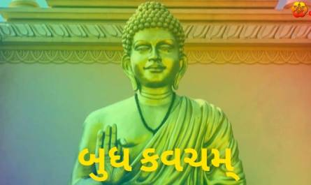 Budha Kavacham Stotram lyrics in Gujarati pdf with meaning, benefits and mp3 song.