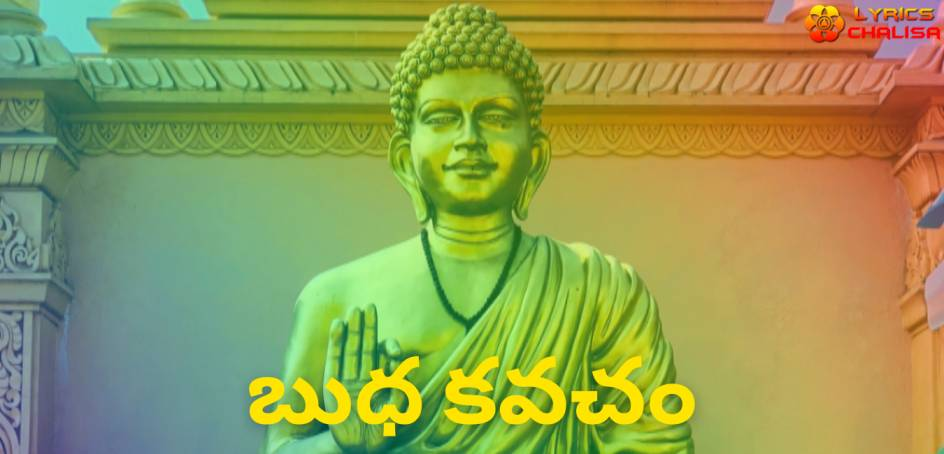 Budha Kavacham Stotram lyrics in Telugu pdf with meaning, benefits and mp3 song.
